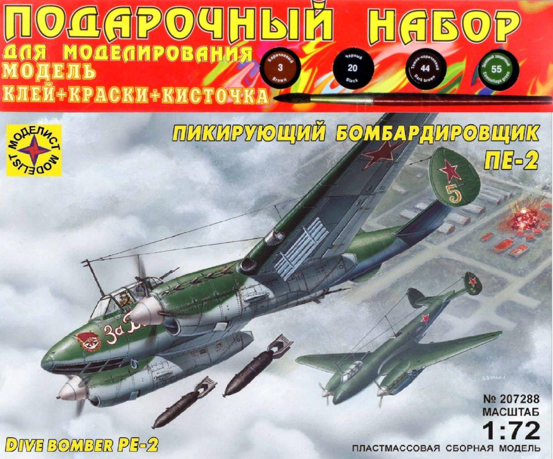 Подарочный набор Пикирующий бомбардировщик Пе-2 (1:72)