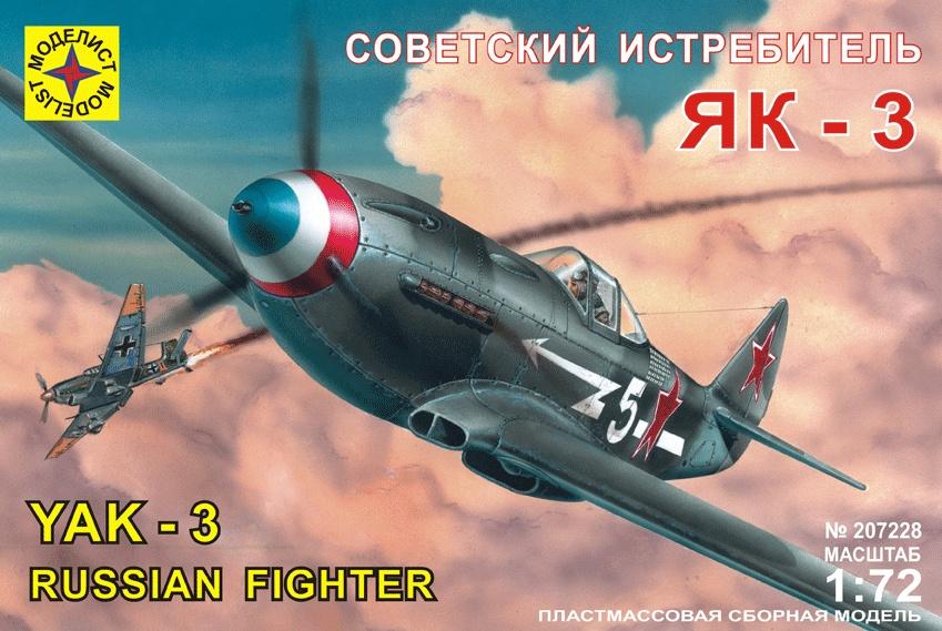 Самолет  советский истребитель Як-3 (1:72)
