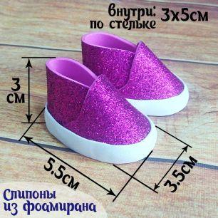 Слипоны 5см (малинов. блестки) Фоамиран. Обувь для кукол 300-01-03