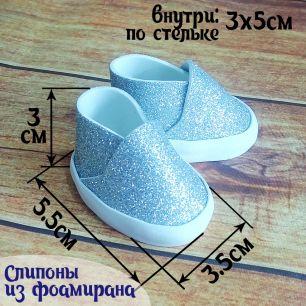 Слипоны 5см (серебро блестки) Фоамиран. Обувь для кукол 300-01-04