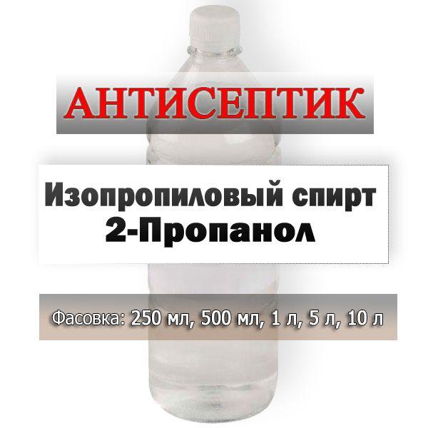 Изопропиловый спирт (Антисептик)