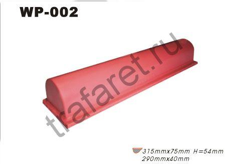 Тампон WP 02 (315 x 75 мм, h60 мм). Площадь печати 290х40мм.