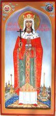 Икона Александра императрица