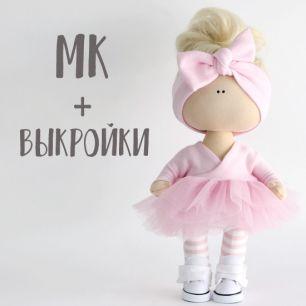 Мастер Класс + выкройка Кукла Аннет