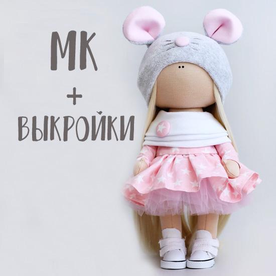 Мастер Класс + выкройка Кукла Молли