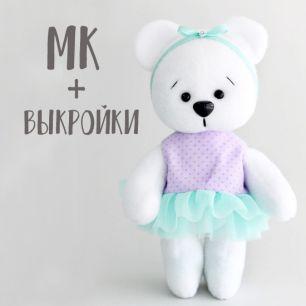Мастер Класс + выкройка Медвежонок-девочка Айви