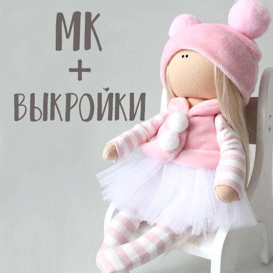 Мастер Класс + выкройка Кукла - брелок Челси