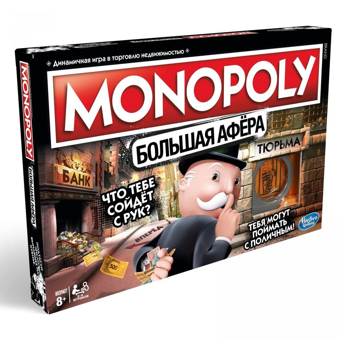 Прокат Монополия / MONOPOLY: Большая афёра