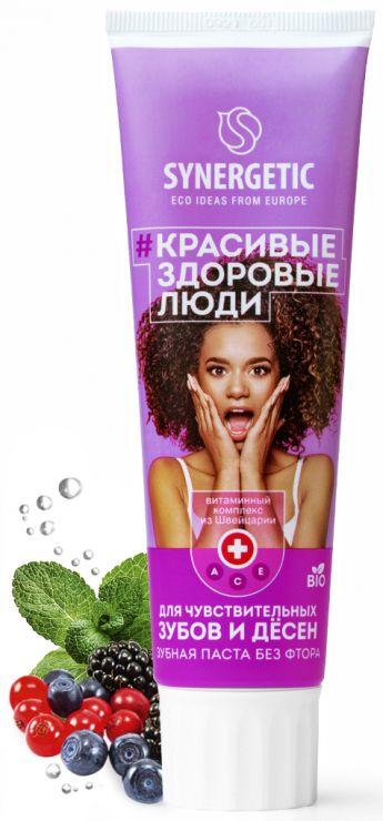 Synergetic Зубная паста для чувствительных зубов и дёсен Ягоды 100 г