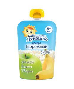 Пюре Бабушкино лукошко 90гр из яблок и бананов с творогом м/у