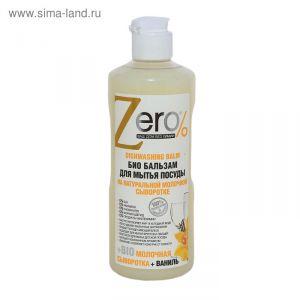 Бальзам д/мытья посуды ZERO 500 мл молочная сыворотка