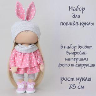 Набор для шитья текстильной куклы Пенни