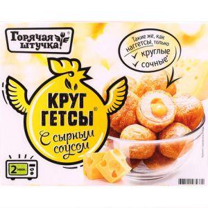 Круггетсы ГОРЯЧАЯ ШТУЧКА с сырным соусом 250г