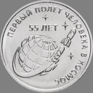 55 лет первому полёту человека в космос