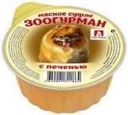 """Зоогурман Мясное Суфле для собак """"Печень"""" 100 гр"""