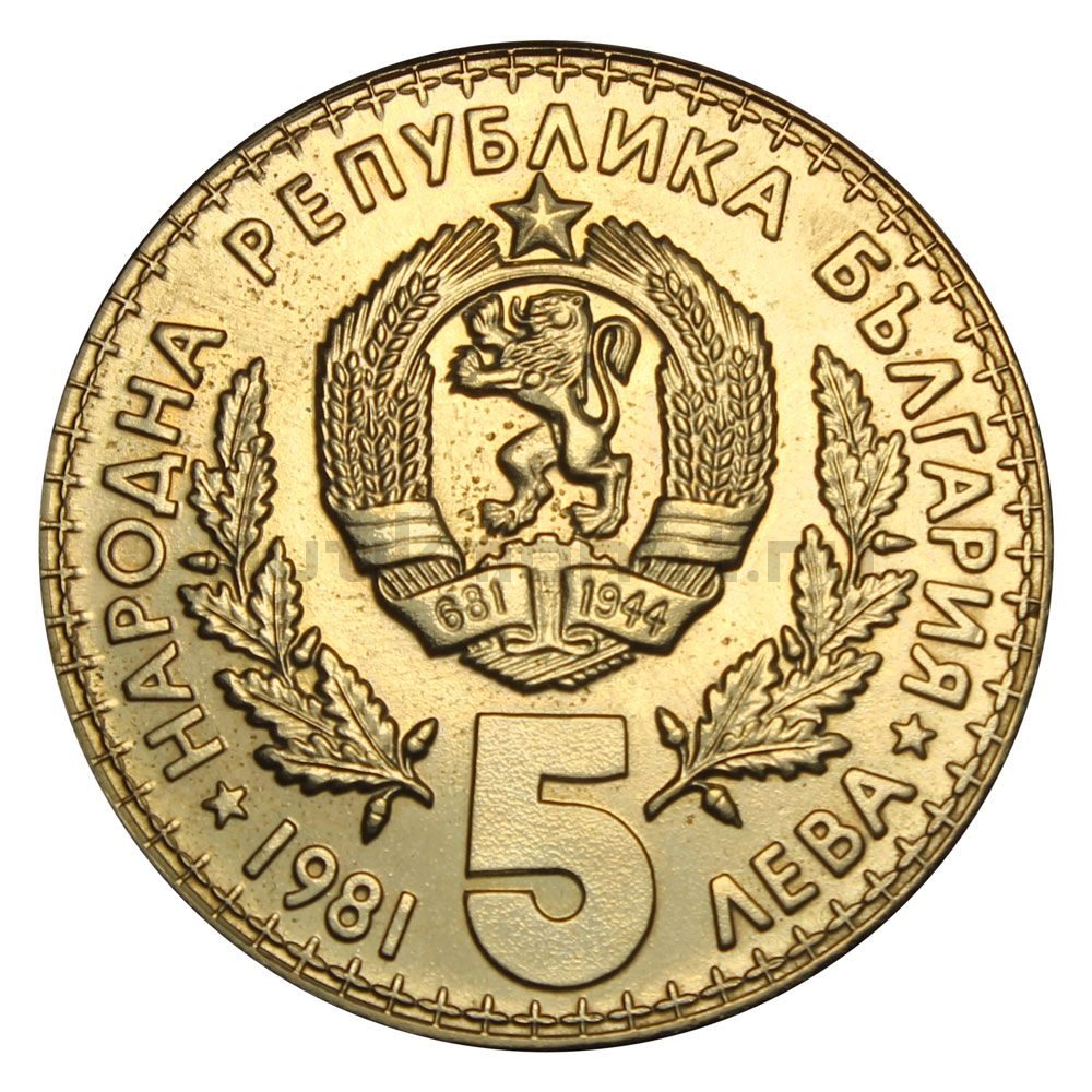 5 левов 1981 Болгария Международная выставка охоты