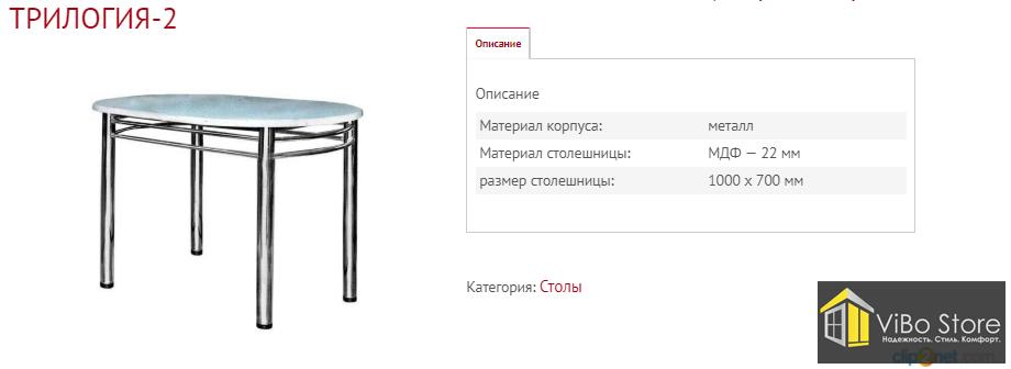Деревянный стол Трилогия 2 (1000х700мм)
