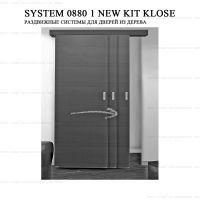 Механизм самозакрывания Krona Koblenz 0880 1 New Kit Klose по стене