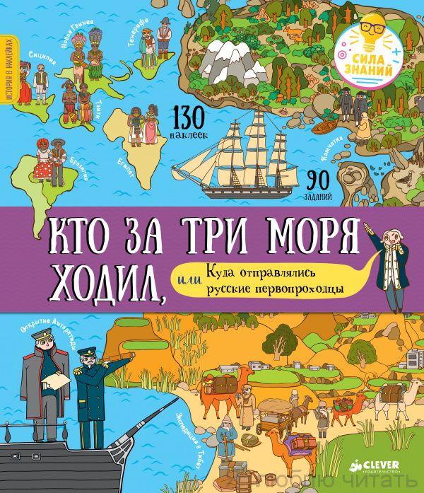 Кто за три моря ходил, или Куда отправлялись русские первопроходцы (+наклейки)