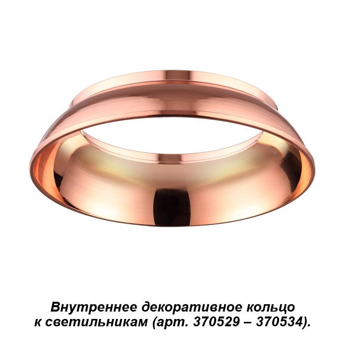 Внутреннее декоративное кольцо NOVOTECH 370539 NT19 033 медь к арт. 370529 - 370534