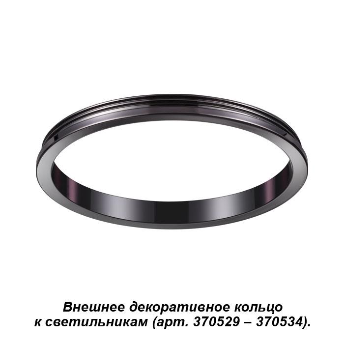 Внешнее декоративное кольцо NOVOTECH 370543 NT19 033 жемчужный черный к арт. 370529 - 370534