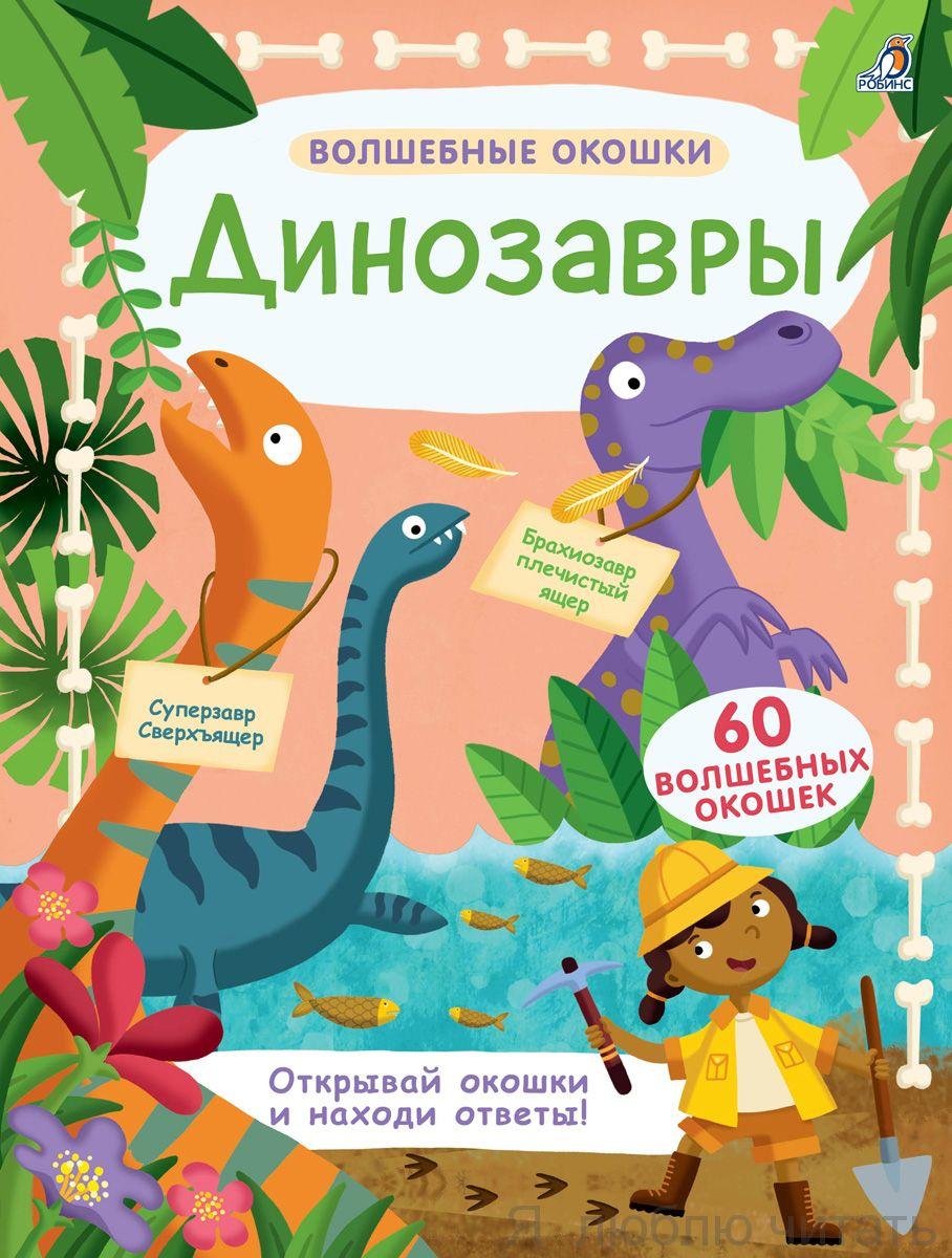 Динозавры. Волшебные окошки для самых маленьких