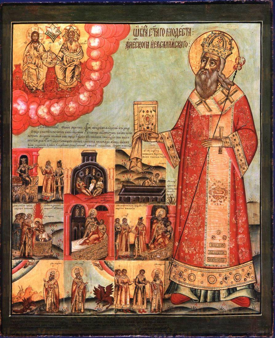 Икона Модест Иерусалимский святитель