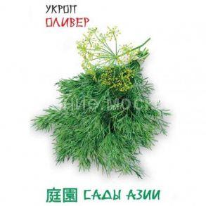 Укроп Оливер (Сады Азии), 0,5 г