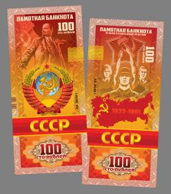 """100 РУБЛЕЙ ПАМЯТНАЯ СУВЕНИРНАЯ КУПЮРА """"ПАМЯТЬ ОБ СССР""""."""