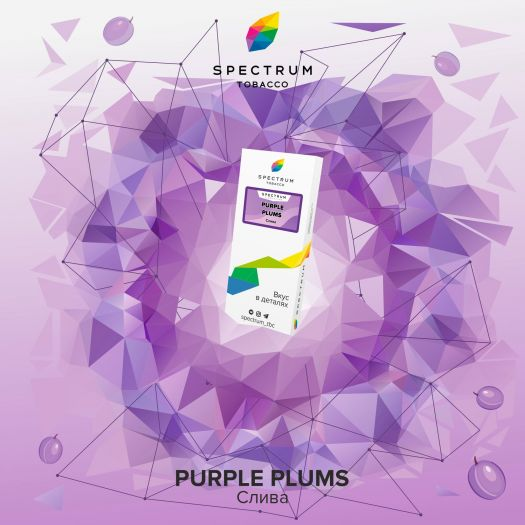 Табак Spectrum Purple Plums