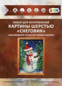 Картина шерстью «Снеговик» 20x30.