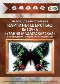"Картина шерстью «Бабочка ""Урания Мадагаскарская""» 20x30."