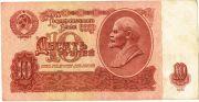 10 рублей. Звезда. сК 1977628. 1961 год.