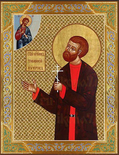 Икона Святой мученик Тимофей Кучеров