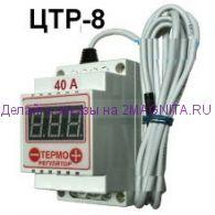 Терморегулятор ЦТР-8  -50°С +125°С