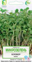 Семена на Микрозелень Клевер Микс (ЦВ) 5гр.