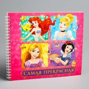 """Фотоальбом на 15 листов в твёрдой обложке с наклейками """"Самая прекрасная"""", Принцессы"""