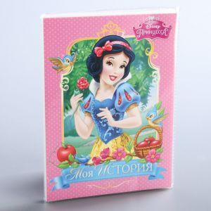 """Фотоальбом на 36 фото в мягкой обложке с наклейками """"Моя история"""", Принцессы: Белоснежка"""