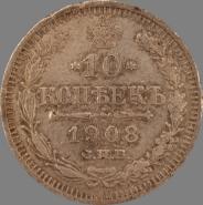 10 КОПЕЕК 1908 г., НИКОЛАЙ II, СЕРЕБРО
