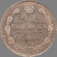 10 КОПЕЕК 1914 г., НИКОЛАЙ II, СЕРЕБРО
