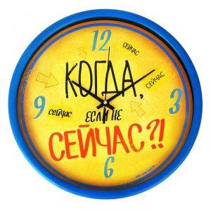 Часы настенные «Когда, если не сейчас», ? 30 см 806858