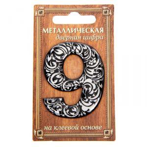 """Дверная цифра """"9"""", черный фон, тиснение серебром"""