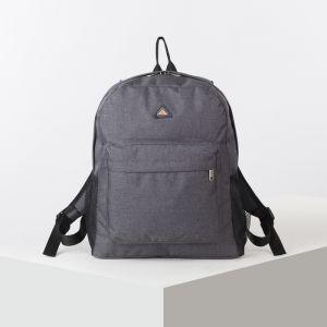 Рюкзак школьный, отдел на молнии, наружный карман, 2 боковых сетки, цвет тёмно-серый