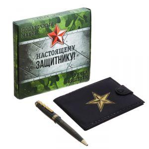 """Подарочный набор """"Настоящему защитнику"""": кошелёк и ручка"""