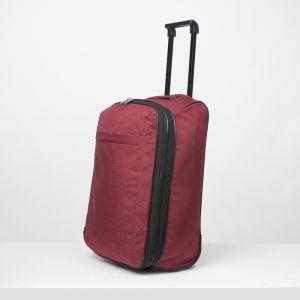 """Чемодан малый 20"""", отдел на молнии, наружный карман, с расширением, 2 колеса, цвет бордовый"""
