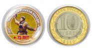 10 рублей ПОЛИТРУК, цветная эмаль + полимерная линза