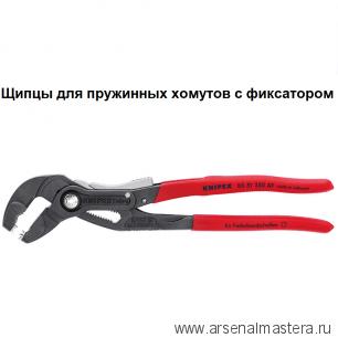 Щипцы для пружинных хомутов с фиксатором (КЛЮЧ для снятия хомутов) KNIPEX 85 51 250 AF
