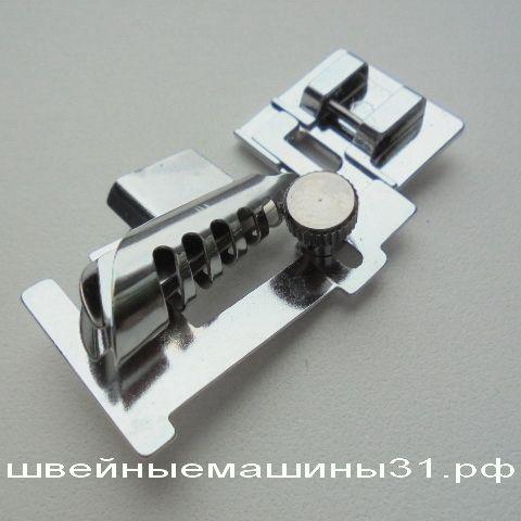 Лапка для пришивания косой бейки     цена 600 руб.