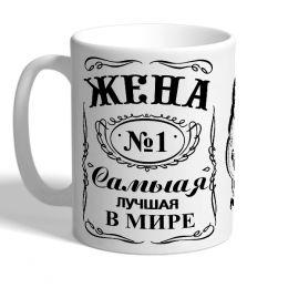 """Кружка """"Жена №1 """""""