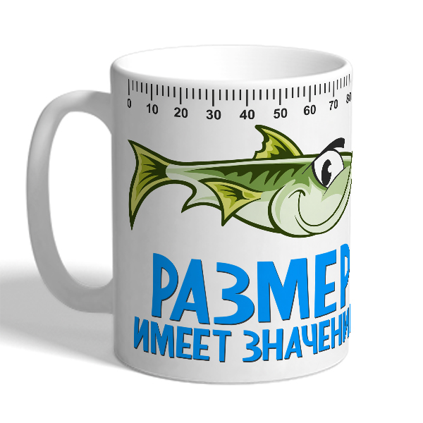"""Кружка """"Самый правдивый рыбак"""""""